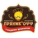 ПРЯНИК'ОФФ